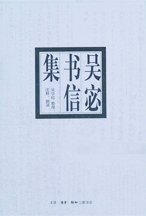 书信集 呈现的吴宓晚年生活