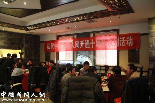 中国新闻人网开通十周年庆典现场