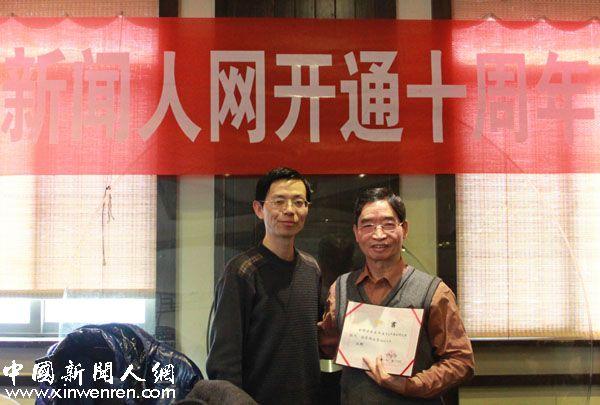 中国新闻人网总编辑郭远光(左)为陕西省传播学会秘书长王正华(右)颁发网站顾问证书