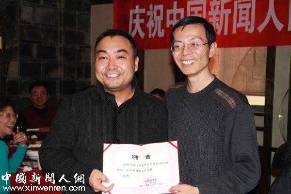 中国新闻人网总编辑郭远光(左)为秦歌第一人十三狼(吕小平)颁发网站聘书
