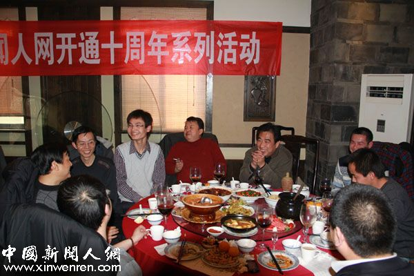 中国新闻人网十周年庆典,其乐融融