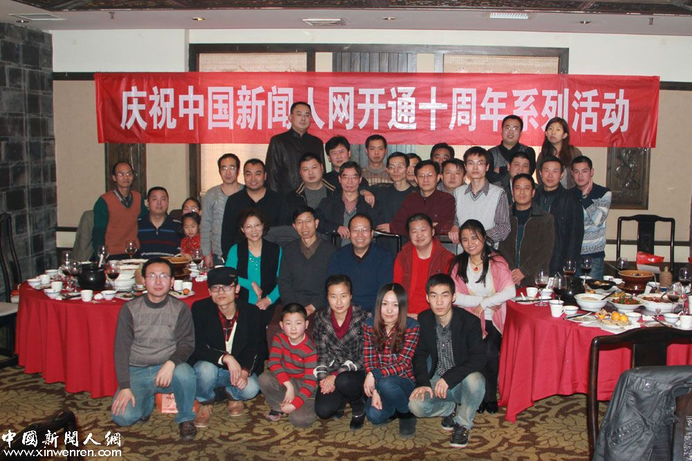 中国新闻人网十周年庆典部分与会者合影