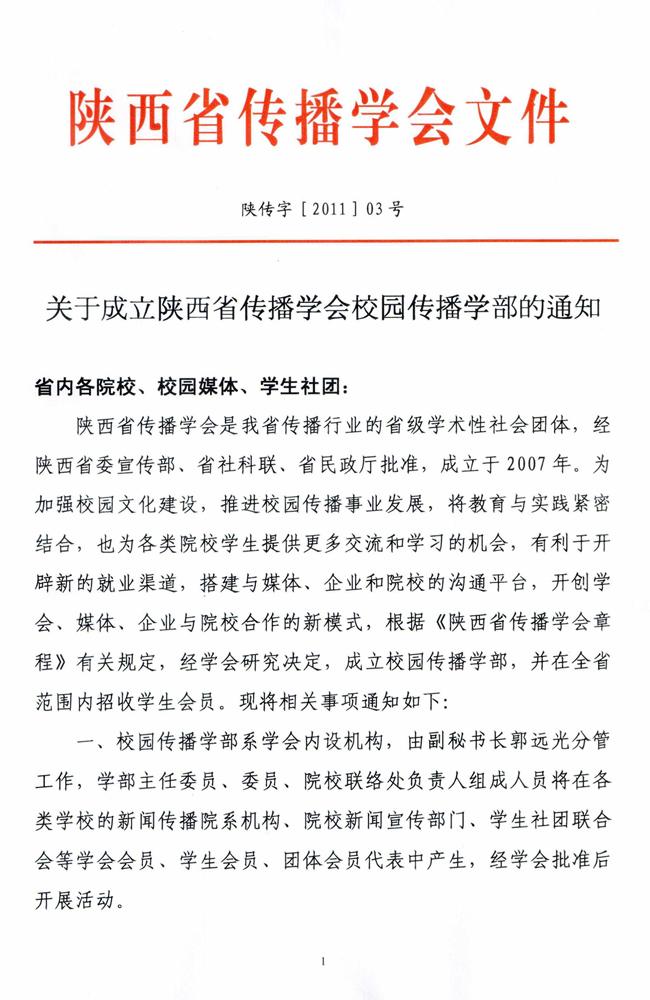 陕西省传播学会校园传播学部