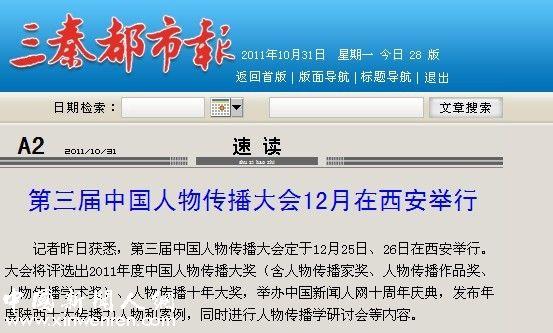 20111031三秦都市报2版速读