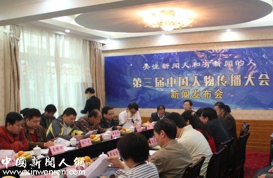 中国新闻人网10周年新闻发布会
