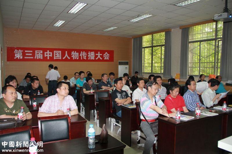 第三届中国人物传播大会