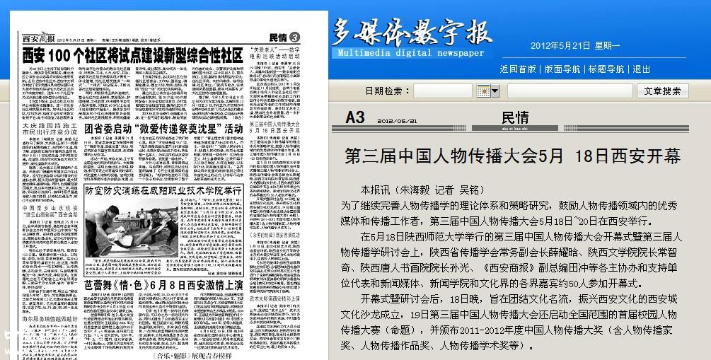 西安商报20120521第三版