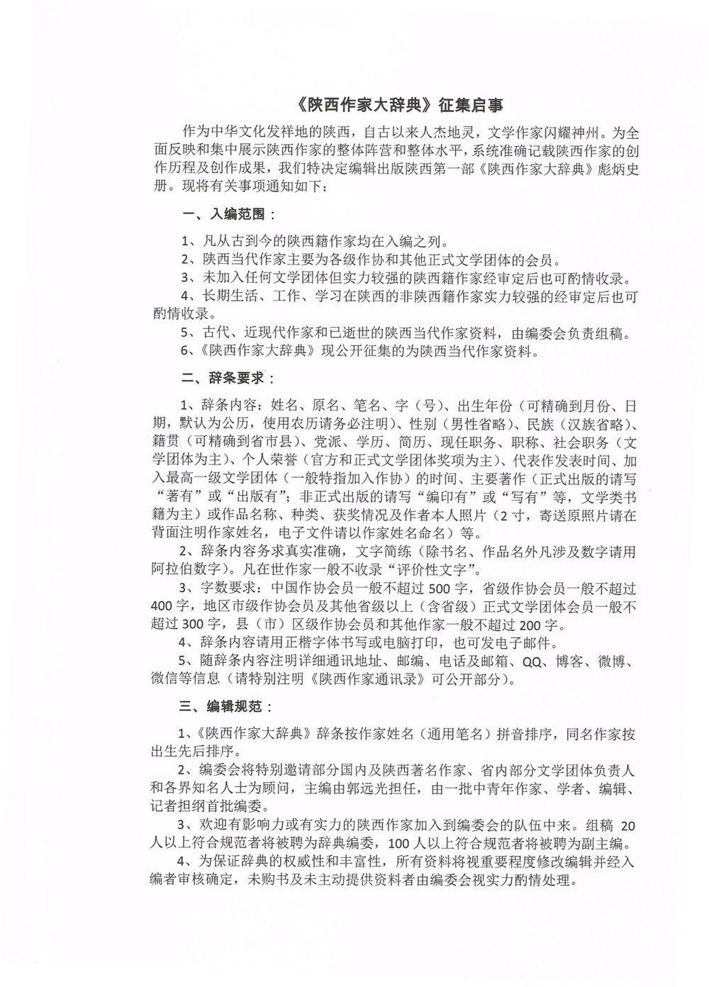 陕西作家大辞典