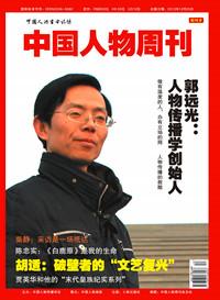中国人物周刊创刊号