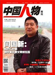 中国人物周刊第二期