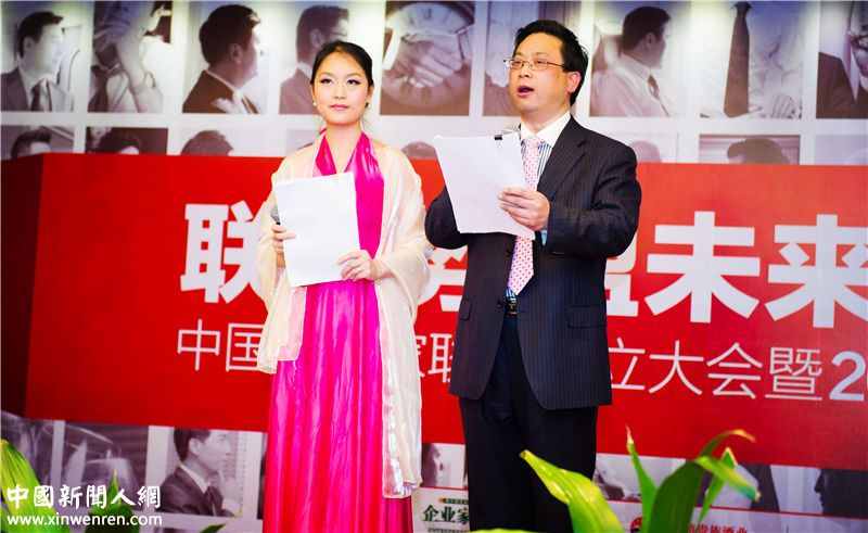 企业家日报社副社长吴礼明博士与主持人雅歌共同主持企业家日报社中国企业家联盟成立大会