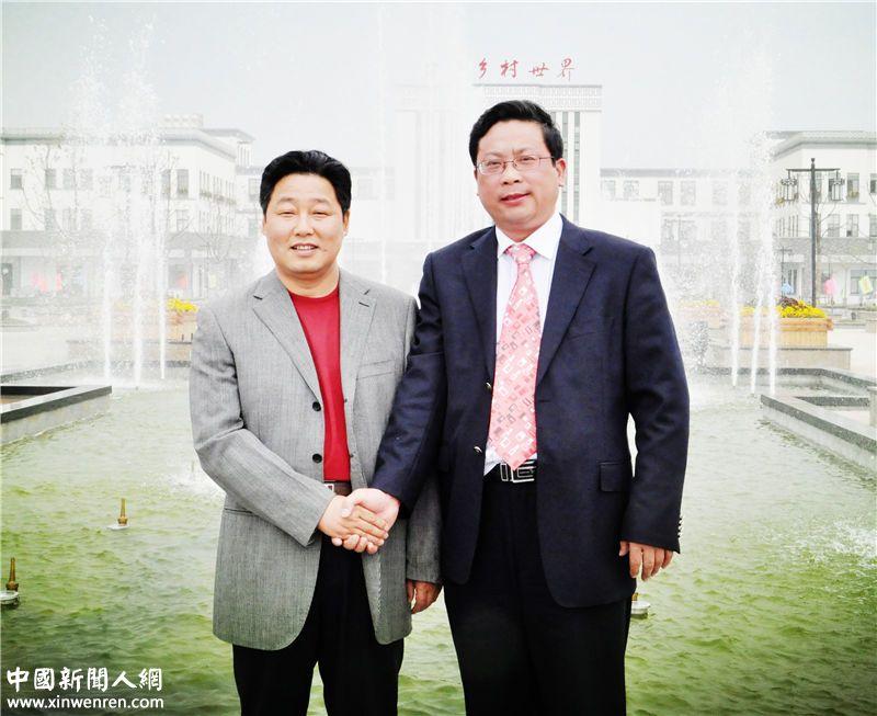吴礼明博士与鲁班集团董事长汪锡文(左)在大浦新农村合影