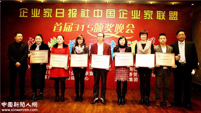 企业家日报社社长、总编辑龙良贤(左一),副社长吴礼明(右一)与获奖企业家们合影