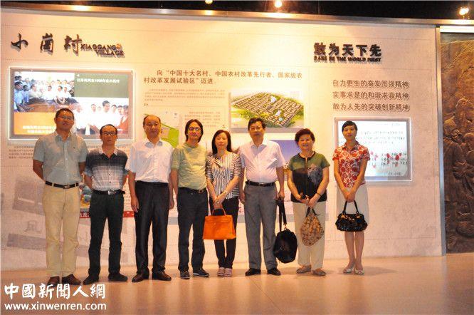 企业家日报社中国企业家联盟一行在小岗村画展前留影
