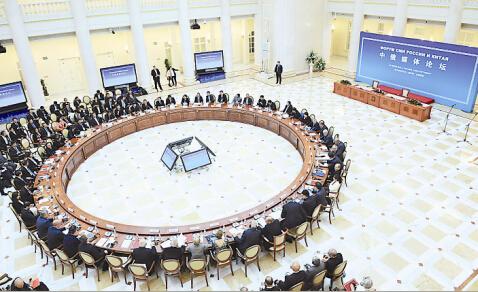 中俄媒体论坛在俄罗斯举行