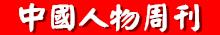 中国人物周刊