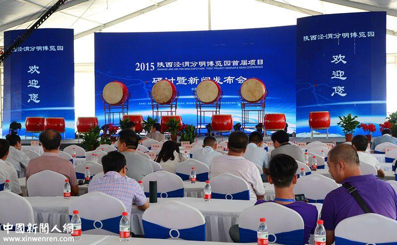 2015陕西泾渭分明博览园首届项目研讨暨新闻发布会