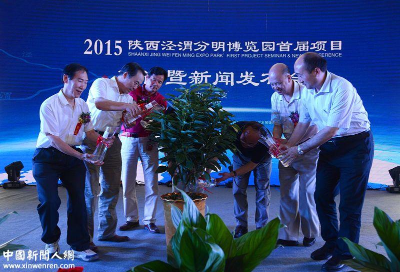 """八水润长青,八位嘉宾浇灌此次项目的""""吉祥树"""""""