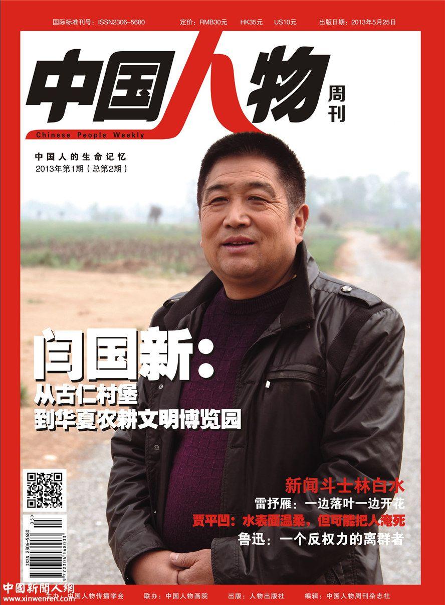中国人物周刊2013年第一期