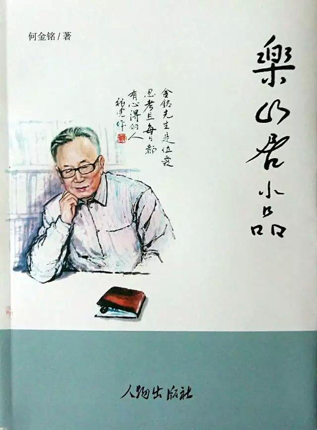 何金铭《乐山居小品》出版