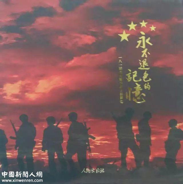 大型画册《永不退色的记忆——一八一团咸阳籍老战士的回忆》近日人物出版社出版。