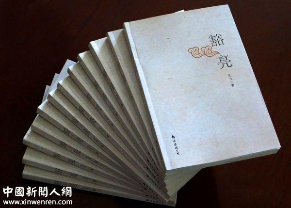 孙犁散文奖揭晓 作家王飞获奖
