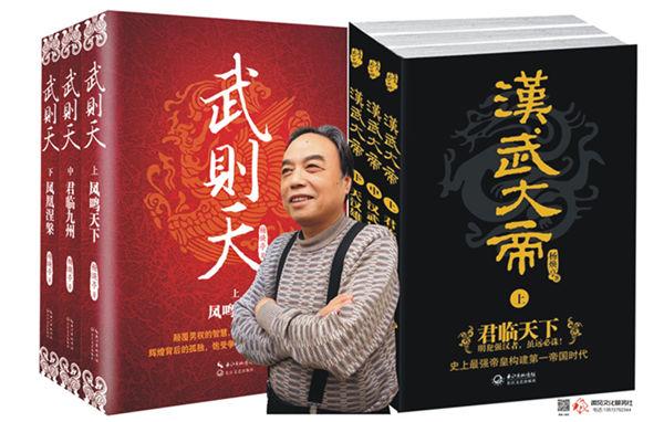 杨焕亭百万字长篇历史小说《武则天》(全三册)出版