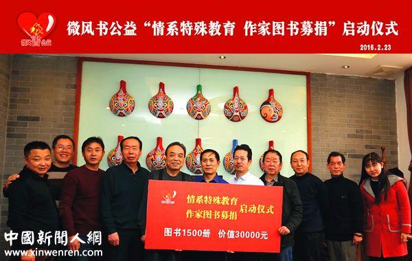微风书公益活动启动仪式合影2016.2.23