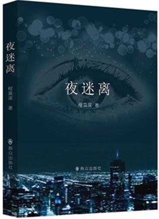 陕西作家程莫深推出中国首部新闻悬疑长篇小说《夜迷离》