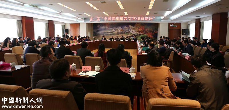 """第二届""""中国青年报告文学作家论坛""""现场"""