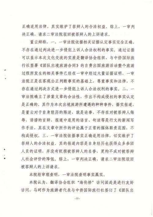 陕西省翻译协会二审-民终836号