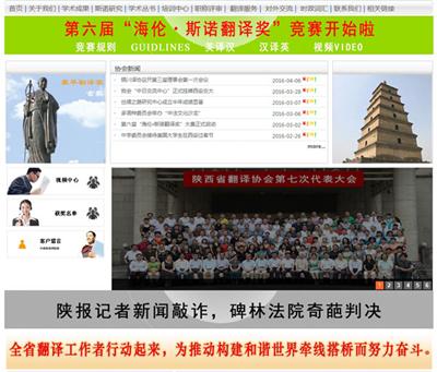 陕西省翻译协会网站