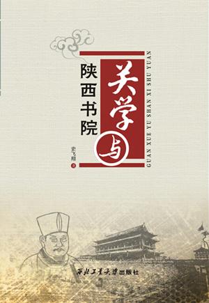 史飞翔新作《关学与陕西书院》出版