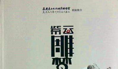 雕塑家高恺《紫云雕梦》由人物出版社出版