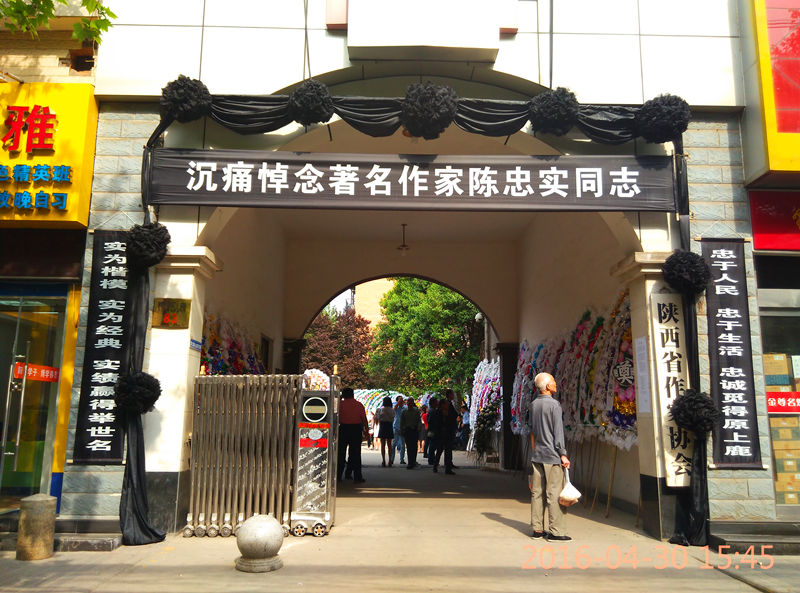 4月40日,陕西作协悼念,蔡静摄影。
