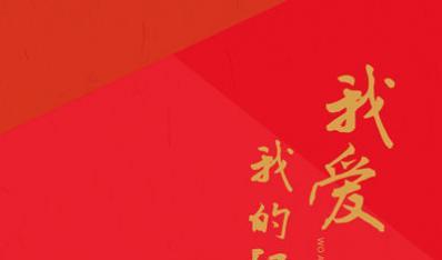 人物传记《我爱我的汤峪》由人物出版社出版