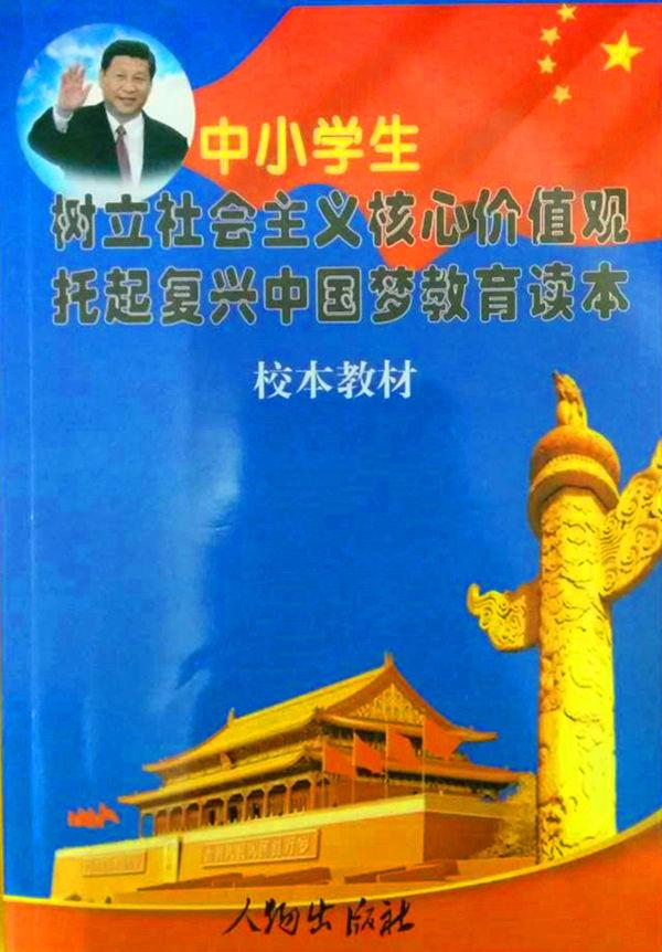 中小学生树立社会主义核心价值观托起复兴中国梦教育读本