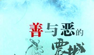 《善与恶的震撼》(田玉成报刊、网络文自选集)由人物出版社出版