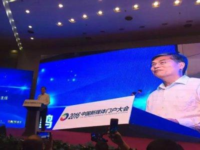 中国新媒体门户大会