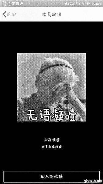 《二十二》截图被做成表情包 QQ空间发布道歉声明