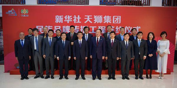 """天狮集团""""实现中国梦""""全球品牌传播计划启动"""