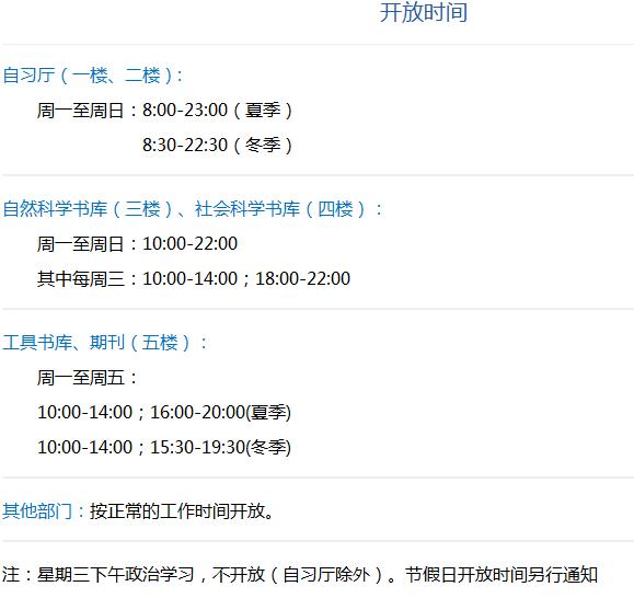 新疆农业大学图书馆地址 开放时间?