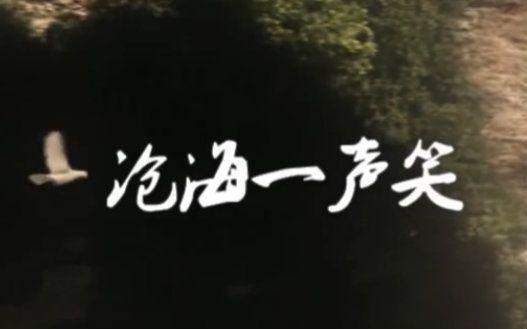 张纪中谈武侠剧:武侠精神更加重要 男欢女爱不应推广
