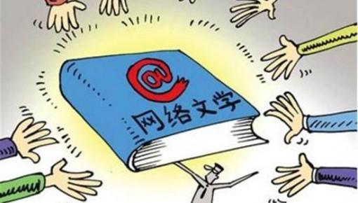 """第三届中国""""网络文学+""""大会启动 推动网络发展和建设"""