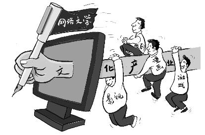 """冯士新出席第三届中国""""网络文学+""""大会发言对网络文学发展提出建议"""