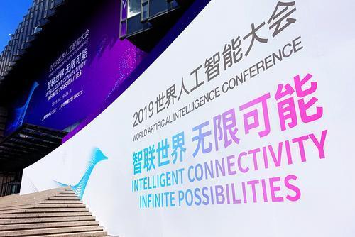 2019世界人工智能大会
