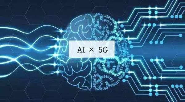 5G+AI人工智能