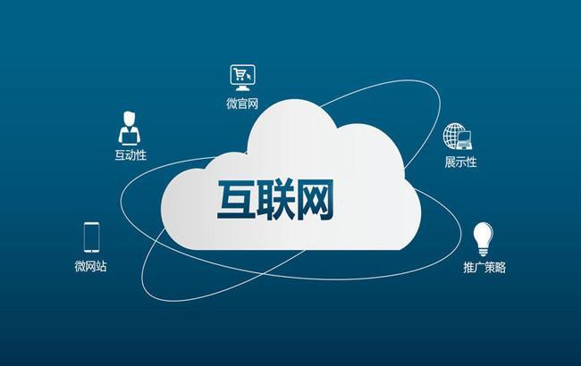第十九届中国互联网大会开幕