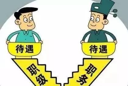 公务员职务与职级并行制度实施方案