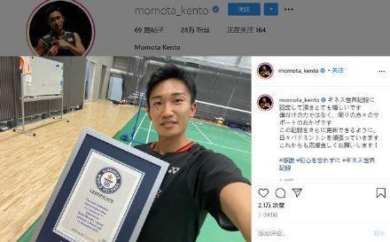 日本国网球大将桃田贤斗获吉尼斯纪录验证